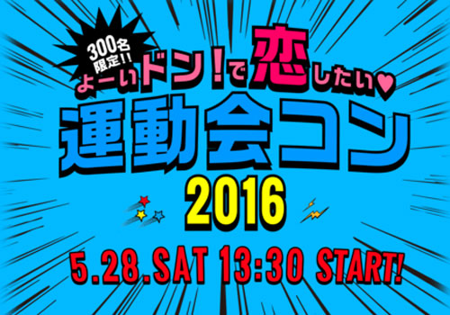 PARTY☆PARTY「よーいドン!で恋したい!運動会コン2016」