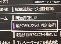 PARTY☆PARTYの 文字を確認