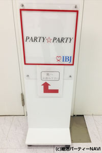 PARTY☆PARTY会場案内